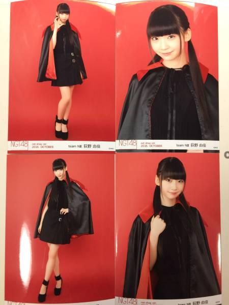 NGT48 荻野由佳 net shop限定 10月 October 生写真 セミコンプ ライブグッズの画像