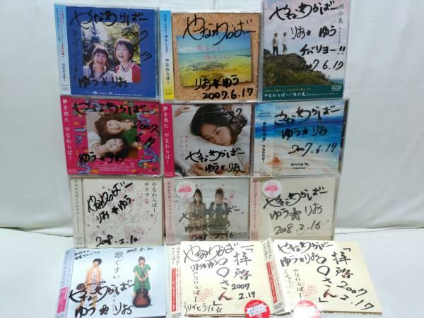 超美品 やなわらばー 直筆サイン入りCD 12枚セット CD全て未視聴 イベント告知チラシ付き 全て帯付き