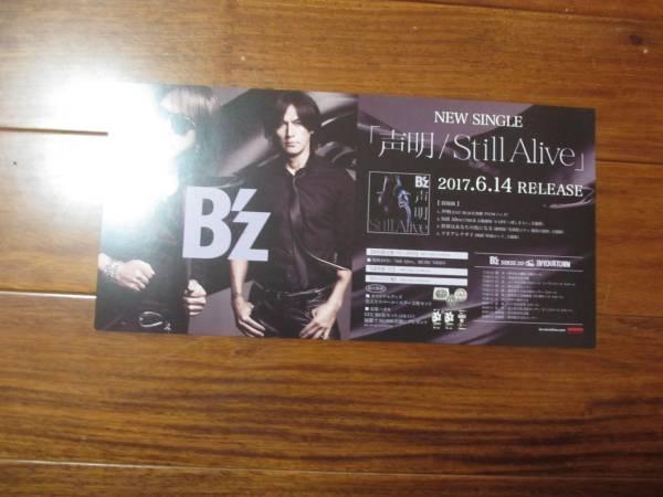 B'z  「声明/StillAlive」 POP 送料込み