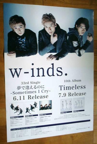 W-inds./夢で逢えるのに 未使用告知ポスター 2枚