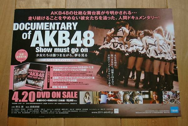 DOCUMENTARY of AKB48 Show must go on 告知ポップ 2枚