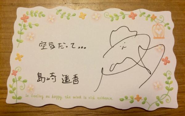 場空缶 神の手 島崎遥香 直筆 メッセージカード 生写真無し グッズの画像