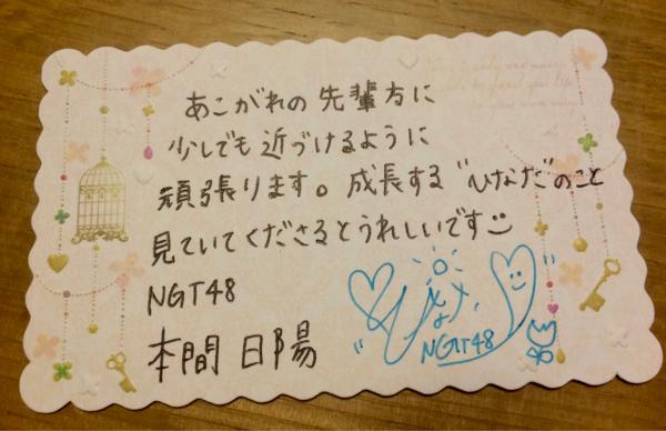 神の手 場空缶 NGT48 本間日陽 直筆 メッセージカード 生写真無し ライブグッズの画像