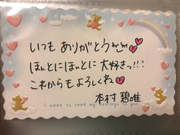 神の手 場空缶 直筆 メッセージカード HKT48 本村碧唯 ライブグッズの画像