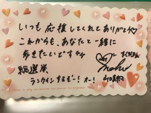 神の手 場空缶 直筆 メッセージカード NGT48 山口真帆 ライブグッズの画像