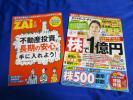 ■ダイヤモンド・ザイ ZAi 2017年8月号 吉田羊/株で1億円を作る!■