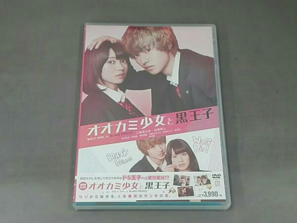 DVD オオカミ少女と黒王子 主演 山崎賢人 二階堂ふみ グッズの画像