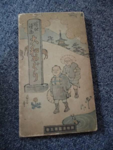 昭和11年初版 勝地漫画「大和めぐり」 折帖