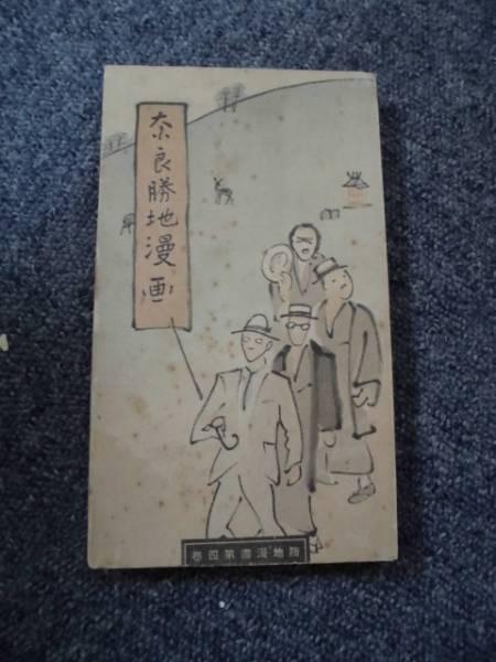 昭和10年 勝地漫画「奈良」 折帖