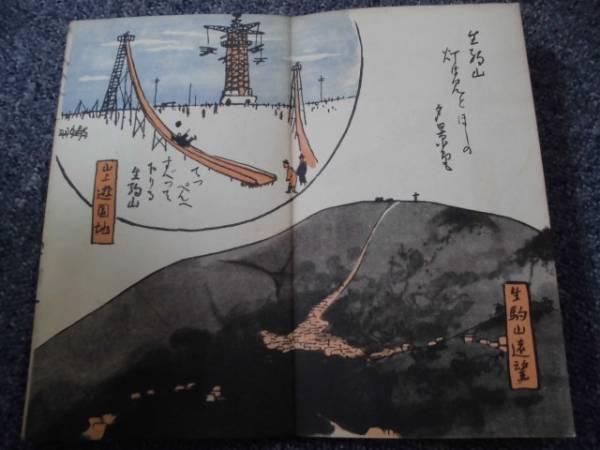 昭和11年初版 勝地漫画「大和めぐり」 折帖_画像2