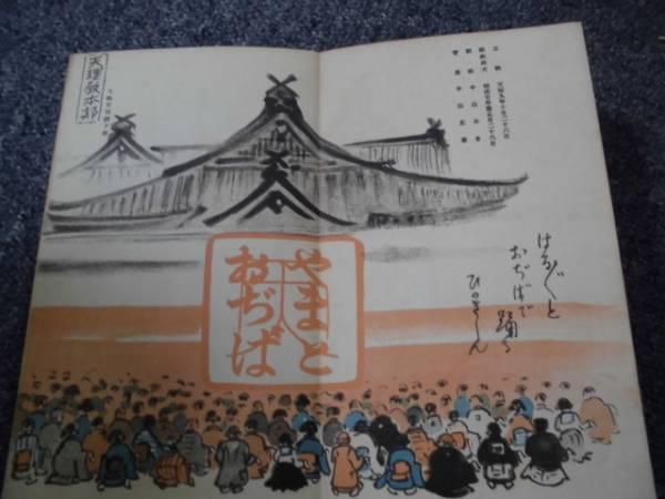 昭和11年初版 勝地漫画「大和めぐり」 折帖_画像3