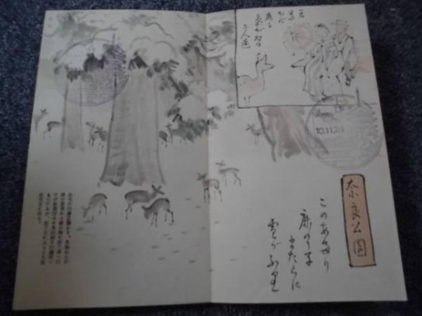 昭和10年 勝地漫画「奈良」 折帖_画像2