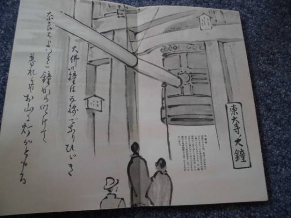 昭和10年 勝地漫画「奈良」 折帖_画像3