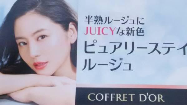 長澤まさみ☆コフレドール★非売品*最新版ポップ