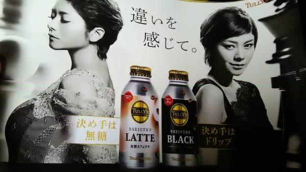 真木よう子☆タリーズ★非売品★最新ポスター★2種セット グッズの画像