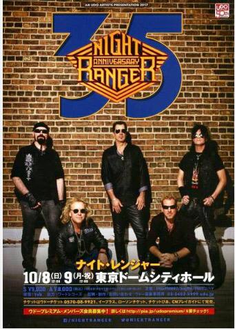 即決 2枚 100円 NIGHT RANGER ナイトレンジャー 2017 チラシ
