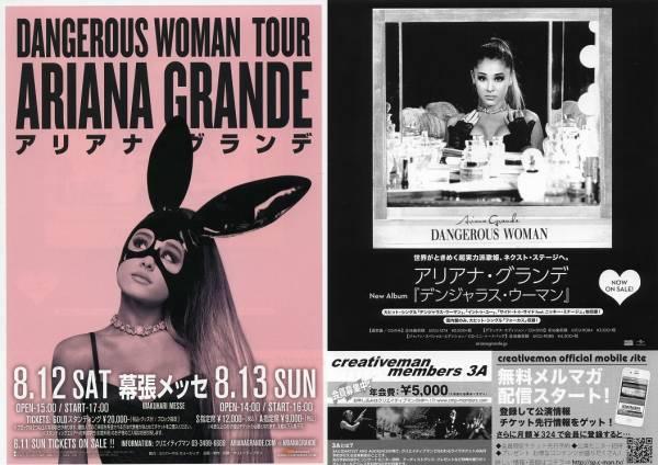 即決 2枚 100円 アリアナ・グランデ ARIANA GRANDE DENGEROUS WOMAN TOUR 2017 チラシ