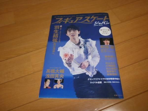 フィギュアスケートジャパン 2014-2015 羽生結弦 町田樹 高橋大輔 浅田真央