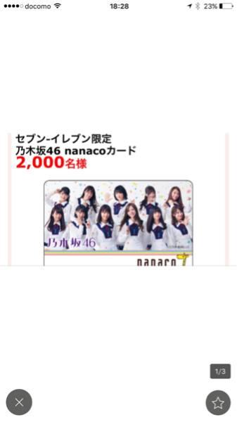 セブンイレブン 乃木坂 nanacoカード