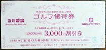 淀川製鋼株主優待券 西脇カントリークラブ ゴルフ優待券 有効期限 2017年12月末日(最大割引12000円)