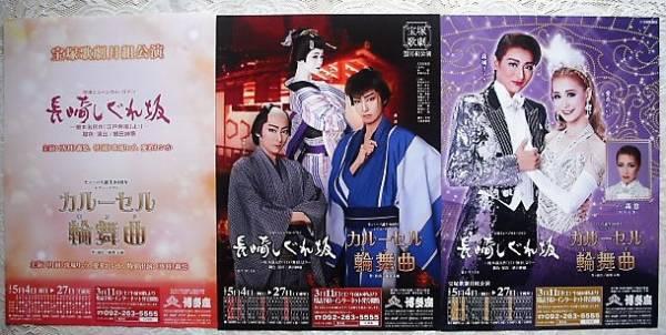 ★宝塚チラシ 長崎しぐれ坂 珠城りょう 愛希れいか 轟悠 博多座 3種3枚