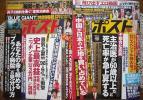 ■週刊ポスト 17年6月2日 6月9日