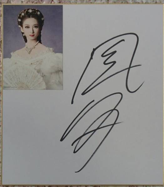 ◆宝塚 写真付きサイン色紙 凪七瑠海◆