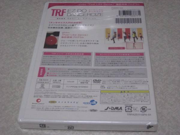 TRF EZ DO DANCERCIZE イージー・ドゥ・ダンササイズ DISC4 globe 「Feel Like dance」(脂肪燃焼プログラム) 未開封_画像2