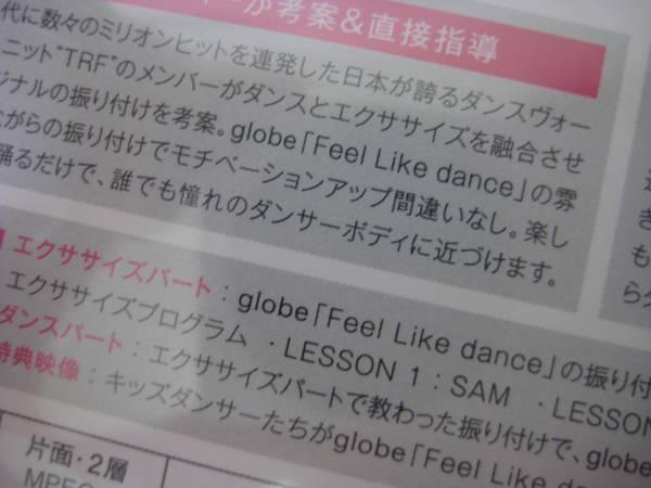 TRF EZ DO DANCERCIZE イージー・ドゥ・ダンササイズ DISC4 globe 「Feel Like dance」(脂肪燃焼プログラム) 未開封_画像3