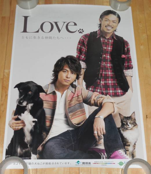 0298/EXILE TAKAHIRO&MATSU ポスター/LOVE 環境省/B2サイズ