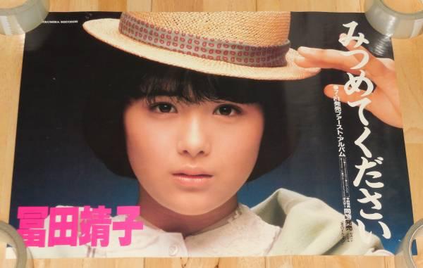 0407/富田靖子 ポスター/みつめてください 発売告知/B3サイズ