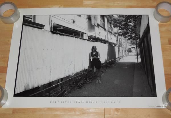 0544/宇多田ヒカル ポスター/DEEP RIVER 非売品/B2サイズ