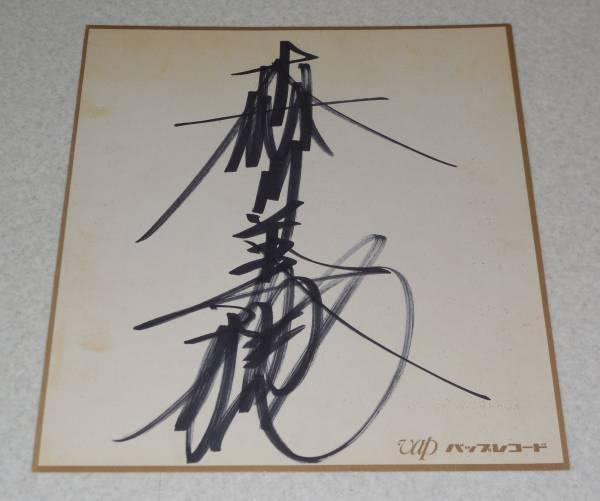 森川美穂 直筆サイン色紙/バップレコード色紙