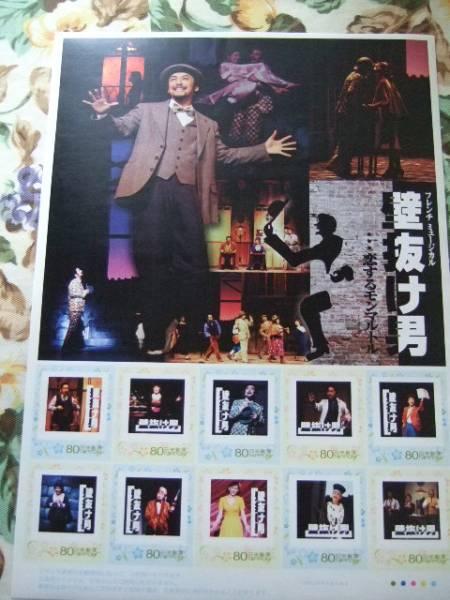 ★劇団四季★壁抜け男★切手シート★★