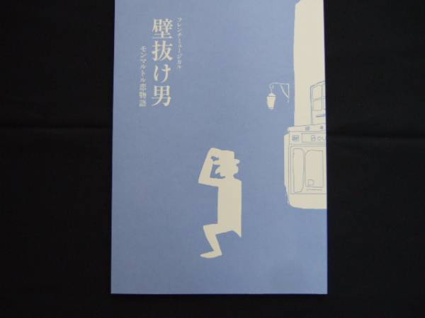 ★劇団四季★プログラム・パンフレット★壁抜け男 モンマルトル恋物語★2012.1東京★