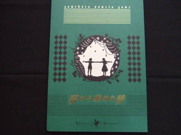 ★劇団四季★プログラム・パンフレット★夢から醒めた夢★2008.8東京★