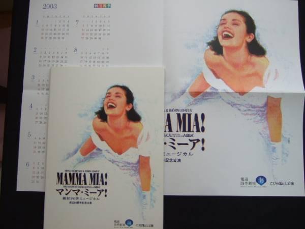 ★劇団四季★プログラム・パンフレット★マンマ・ミーア★2002.12東京★2003年特製カレンダー付