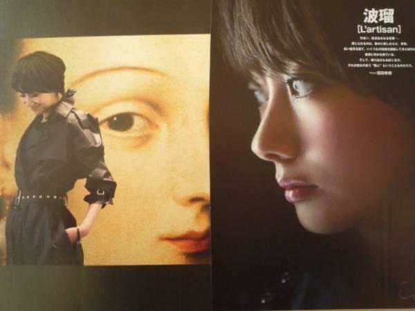 波瑠★切り抜き90P+小冊子+チラシ グッズの画像