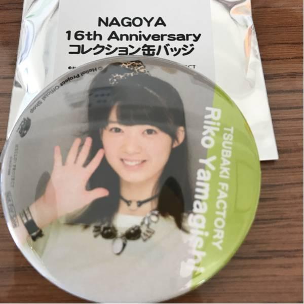 山岸理子缶バッジ ハロショ名古屋キャンペーン 非売品 同梱可 つばきファクトリー