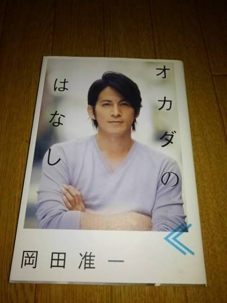 V6・岡田准一さん著書【オカダのはなし】 コンサートグッズの画像