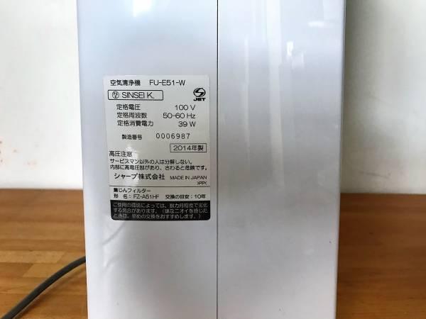 (3) 空気清浄機 FU-E51-W シャープ 14年製 プラズマクラスター_画像2