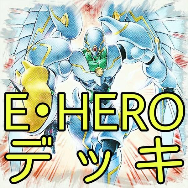 【E・HEROデッキ】アブソルートZero/エスクリダオ/The シャイニング/ノヴァマスター/M アシッド/エリクシーラー/シャドー・ミスト/遊戯王_画像1
