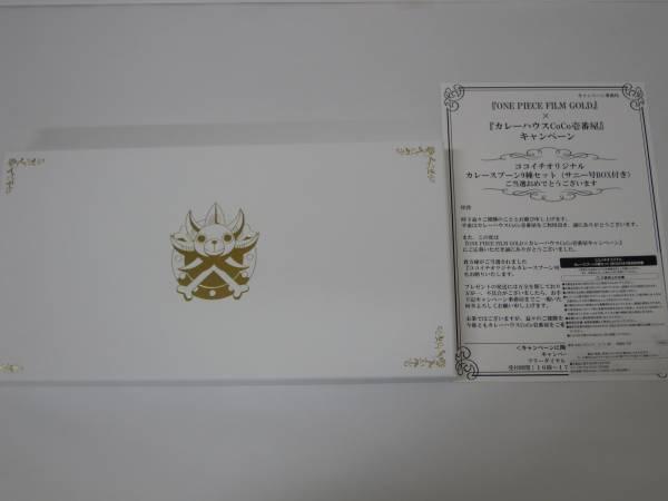 103-B⑥19 ワンピース CoCo壱番屋キャンペーン カレースプーン