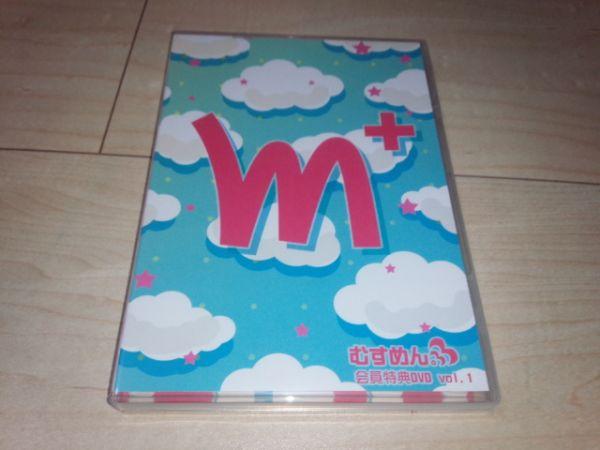 むすめん。 会員特典DVD M+ VOL.1 DVD  即決 送料無料