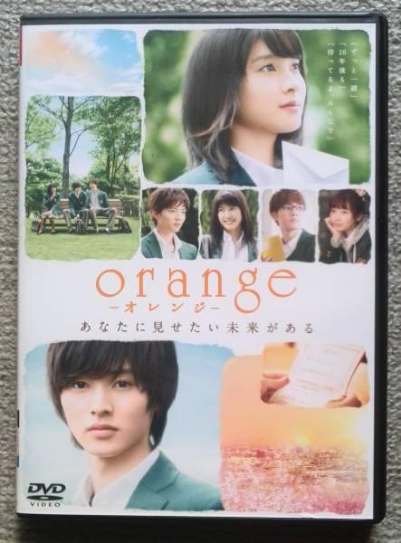 【レンタル版DVD】orange -オレンジ- 土屋太鳳 山崎賢人 グッズの画像