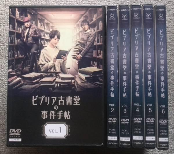 【レンタル版DVD】ビブリア古書堂の事件手帖 全6巻 剛力彩芽 グッズの画像