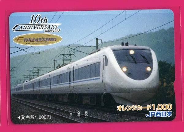□オレンジカード1000□681系特急サンダーバード 10thANNIVERSARY オレカ_画像1
