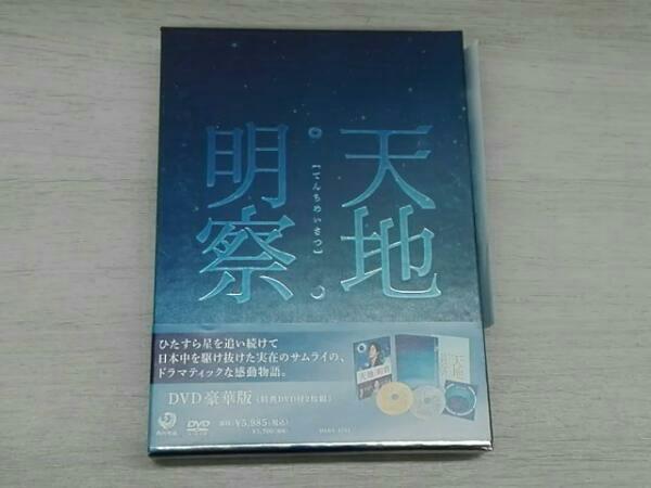 天地明察 豪華版 DVD 岡田准一 宮崎あおい グッズの画像