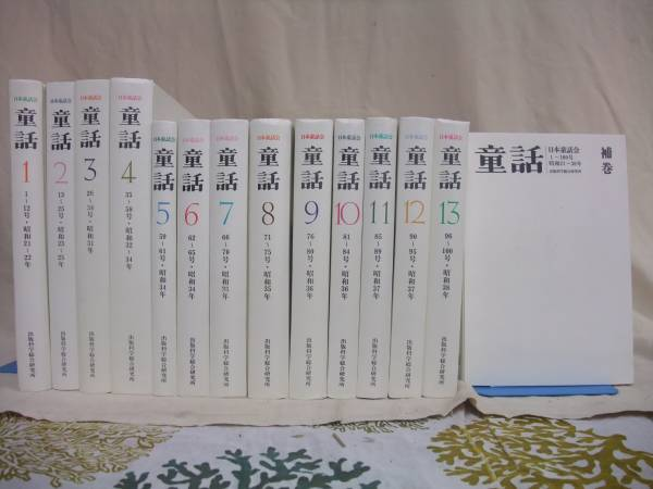 K11-15 送料無料 日本童話会 「童話」 復刻 全13巻+補巻 出版科学総合研究所_画像1