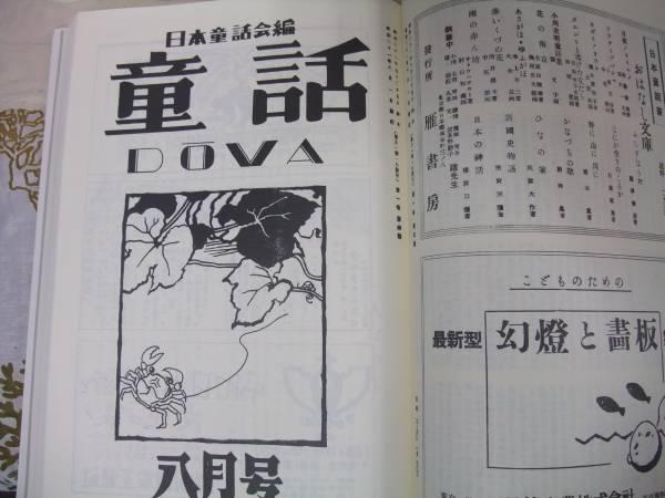 K11-15 送料無料 日本童話会 「童話」 復刻 全13巻+補巻 出版科学総合研究所_画像2